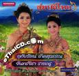 Karaoke VCD : Utairat Kerdsuwan & Janjira Rachkru - Sombat Thai