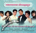 Karaoke DVD : Grammy Gold - Pleng Warn Sum Rarn Krung - Vol.1