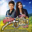 Tai Oratai & Phai Pongsathorn : Loog Thung Koo Hit - Vol.2