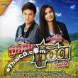 Karaoke DVD : Tai Oratai & Phai Pongsathorn : Loog Thung Koo Hit - Vol.2