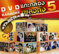 Karaoke DVD : Grammy - Kae Klong Pleng Dunk - Vol.5