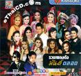 Karaoke VCD : Topline Music : Ruam Pleng Dunk Mun Talord