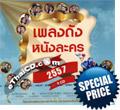 OST : Pleng Dunk Nung Lakorn 2014 (2 CDs)
