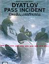 Dyatlov Pass Incident [ DVD ]