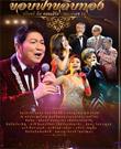 Concert DVD : Charin Nuntanakorn - Khob Fah Klib Thong