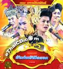 Concert lum ruerng : Dao Sumpun - Taaw Kum Pra Meed Tork