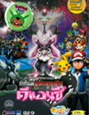 Pokemon XY : The Movie [ DVD ]