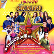 Karaoke DVD : Grammy Gold - Pleng Hit Tid Dao - Vol.5