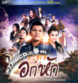 MP3 : R-Siam - Sator Oak Huk