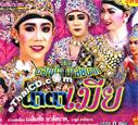 Li-kay : Kwanjai Malainark - Narm Ta Mia