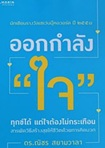 Thai Novel : Aork Kumlung Jai