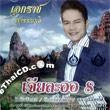 Karaoke VCD : Eakarach Suwannapoom - Jia Lah Aor 8