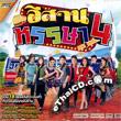 Karaoke DVD : Grammy Gold : Esarn Hunsa - Vol.4