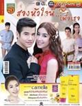 'Sorng Hua Jai Nee Puer Thur' lakorn magazine (Parppayon Bunterng)