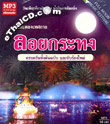 MP3 : Full Moon Music Festival - Loy Kra Thong