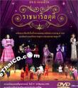 Concert DVD : Soontaraporn - Rachnaree Sadudee