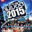 Karaoke DVD : R-Siam - Jumbo Hit 2015