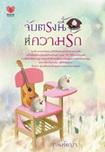 Thai Novel : Jub Trong Nee Tee Kwarmruk