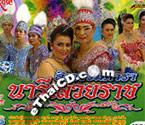 Li-kay : Ruam Dara - Naree Saweiraj