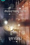 Thai Novel : Sontaya Payamarn