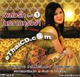 Karaoke VCD : Orawee Sujjanon : Pleng Ruk Nai KwamTrong Jum - Vol.1