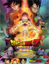 Dragon Ball Z: Resurrection Of F [ DVD ]
