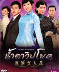 HK serie : Tears Of Woman [ DVD ]