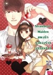 Thai Novel : Strawberry Maiden