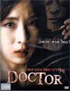 Doctor [ DVD ]