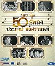 MP3 : Kita - 50 Pleng Prapas Cholsaranonl