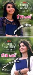 MP3 : Tai Orathai - Mongkut Dok Yah - Vol.1 & 2