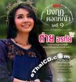 MP3 : Tai Orathai - Mongkut Dok Yah - Vol.1