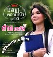 MP3 : Tai Orathai - Mongkut Dok Yah - Vol.2