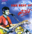 MP3 : Pongsit Kumphee - The Best of Pongsit Kumphee