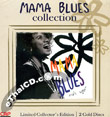 Mama Blues : Mama Blues Collection (Limited Edition : 2 Gold Discs)
