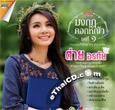 Karaoke DVD : Tai Orathai - Mongkut Dok Yah - Vol.1