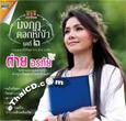 Karaoke DVD : Tai Orathai - Mongkut Dok Yah - Vol.2
