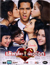 Love Heaw Feaw Tott (There's Something About Tott) [ DVD ]