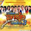 Karaoke DVD : Grammy Gold : Ruam Phol Loog Thung Ngern Larn - Vol.3