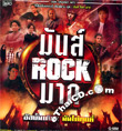 MP3 : Grammy - Mun Rock Mark