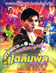 Concert VCDs : Chalermphol Malakum - Super Loog Thung