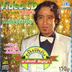 Karaoke VCD : Sayun Sunya - Dae khon chue Jeab