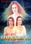 Thai Novel : Thep Avatarn 1+2