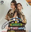 Karaoke DVD : Job & Joy - Yah Taeng Kuk