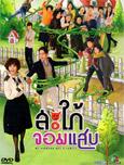 Korean series : My Husband Got A Family [ DVD ]