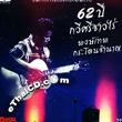 Concert DVD : Pongthep Kradonchamnarn - 62 Pee Kawee Sri Chao Rai