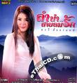MP3 : Orawee Sujjanon - Lum Num...Sai Lom Ruk