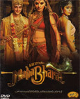 Indian TV serie : Mahabharat - Box.2 [ DVD ]
