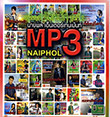 MP3 : Naiphol Entertainment - Naiphol Jud Nuk - Vol.2