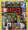 MP3 : Naiphol Entertainment - Naiphol Jud Nuk - Vol.3